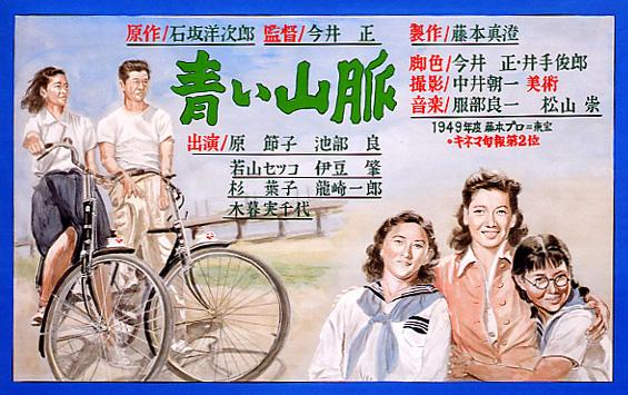 青い山脈 (映画)の画像 p1_8